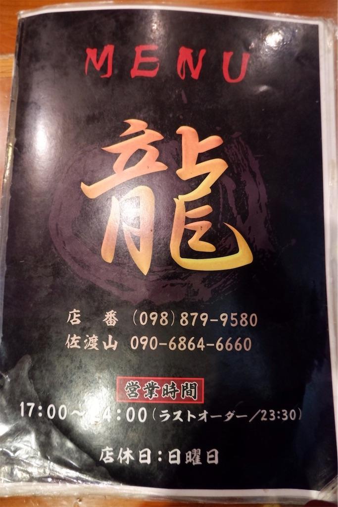 f:id:kazunobu-0915:20191218161301j:image