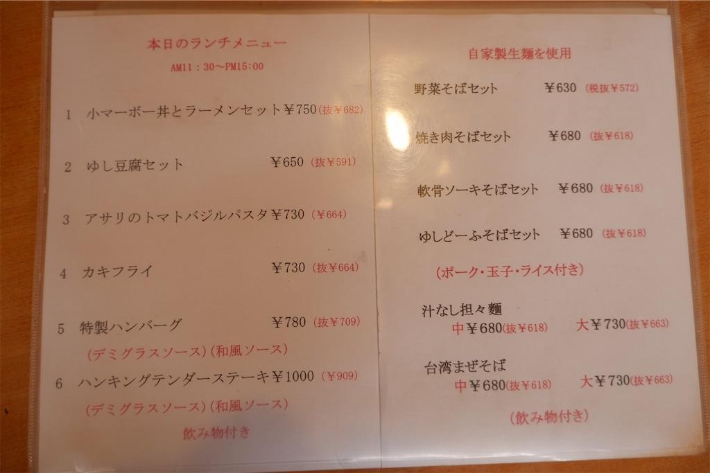 f:id:kazunobu-0915:20191221145107j:image
