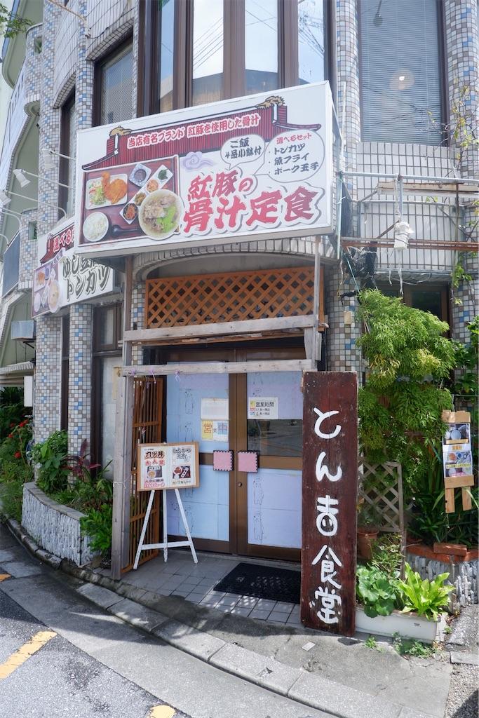 f:id:kazunobu-0915:20200204170954j:image