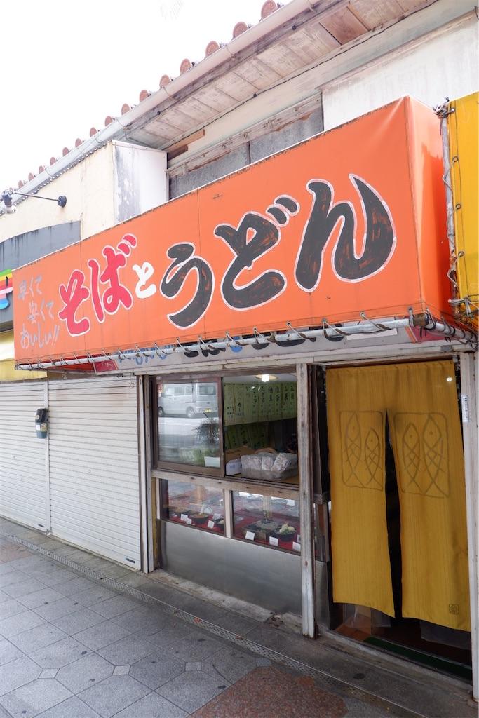 f:id:kazunobu-0915:20200206173336j:image