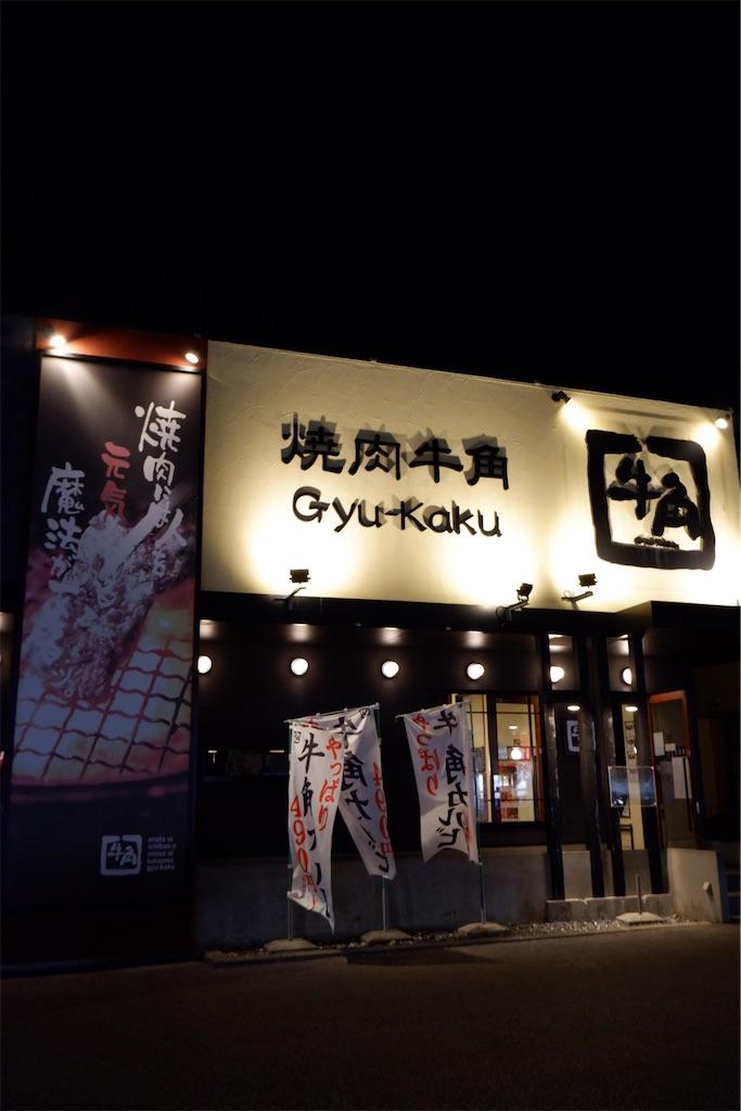f:id:kazunobu-0915:20200211133541j:image