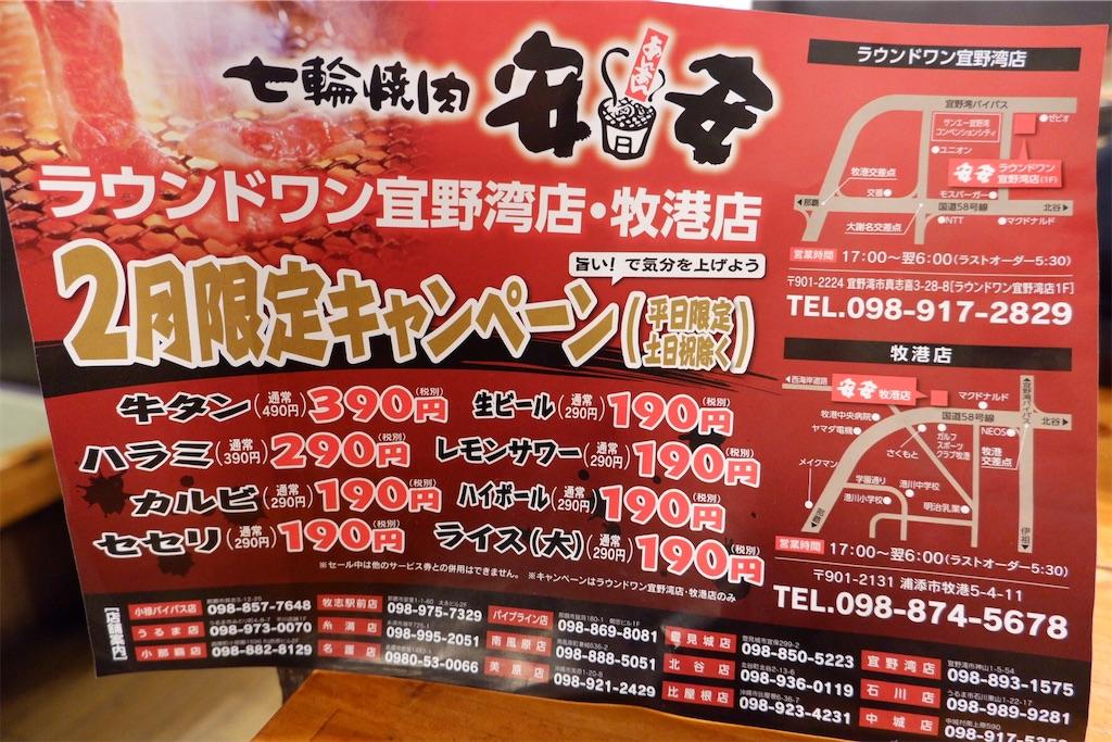 f:id:kazunobu-0915:20200229172801j:image