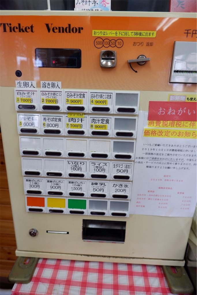f:id:kazunobu-0915:20200305090423j:image