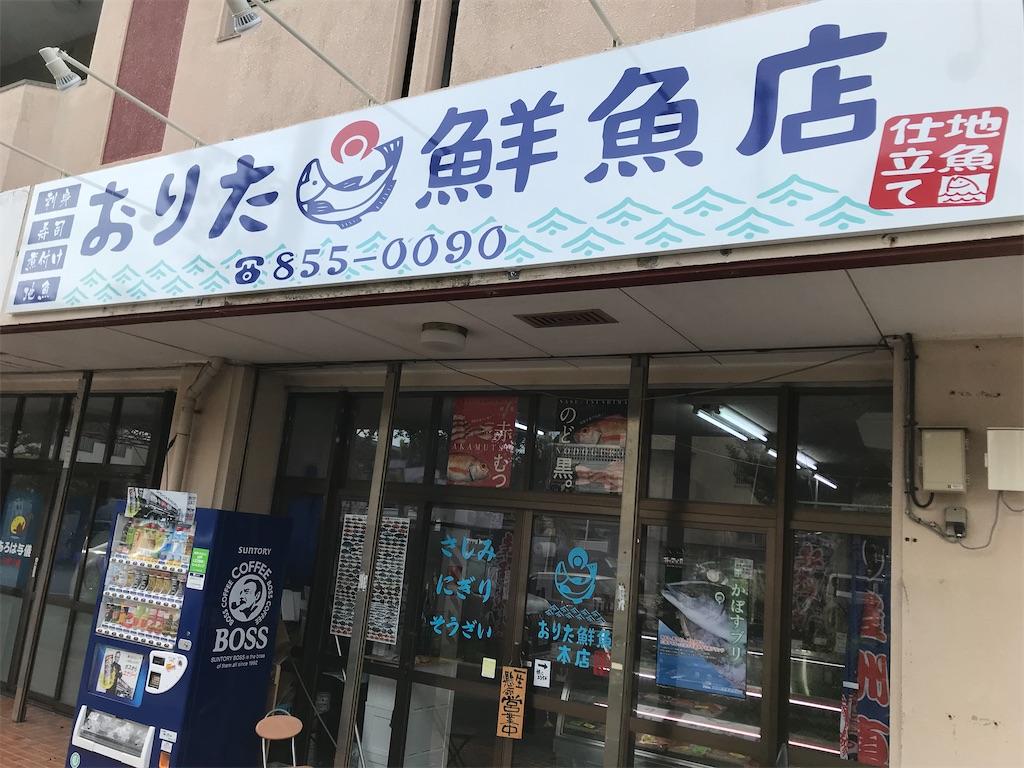 f:id:kazunobu-0915:20200611095123j:image