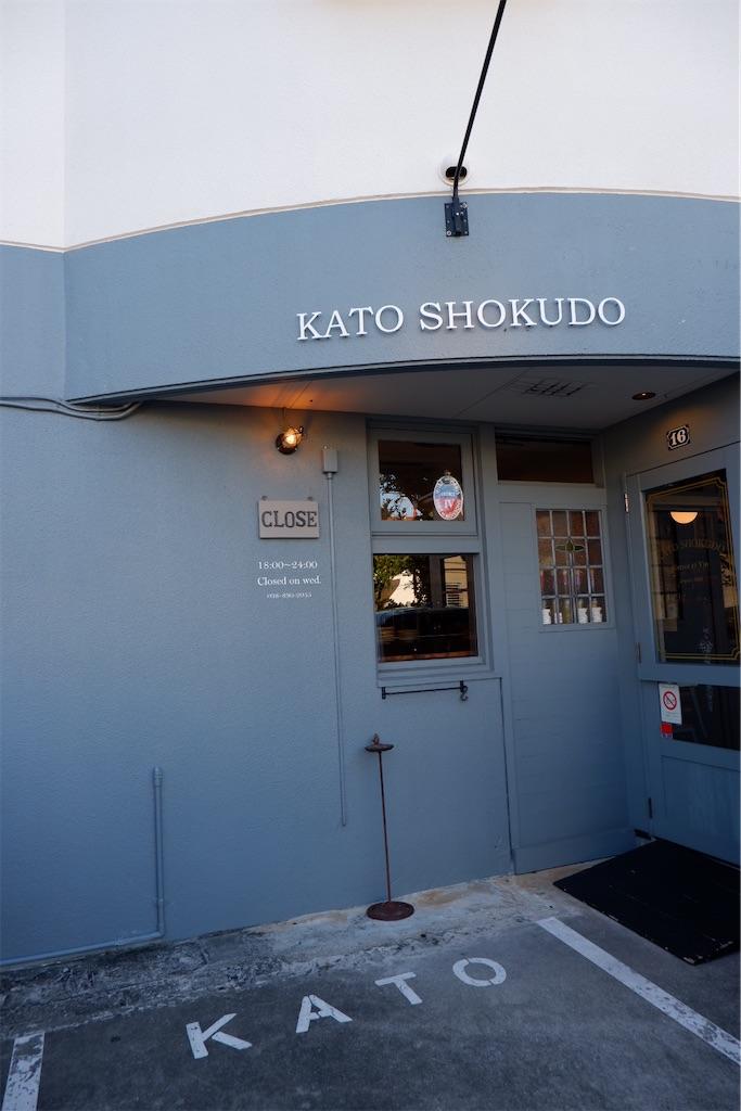 f:id:kazunobu-0915:20200618105207j:image
