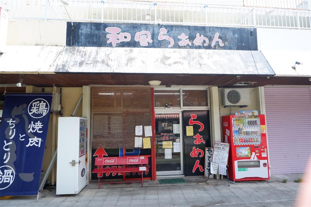 f:id:kazunobu-0915:20200618130708j:image