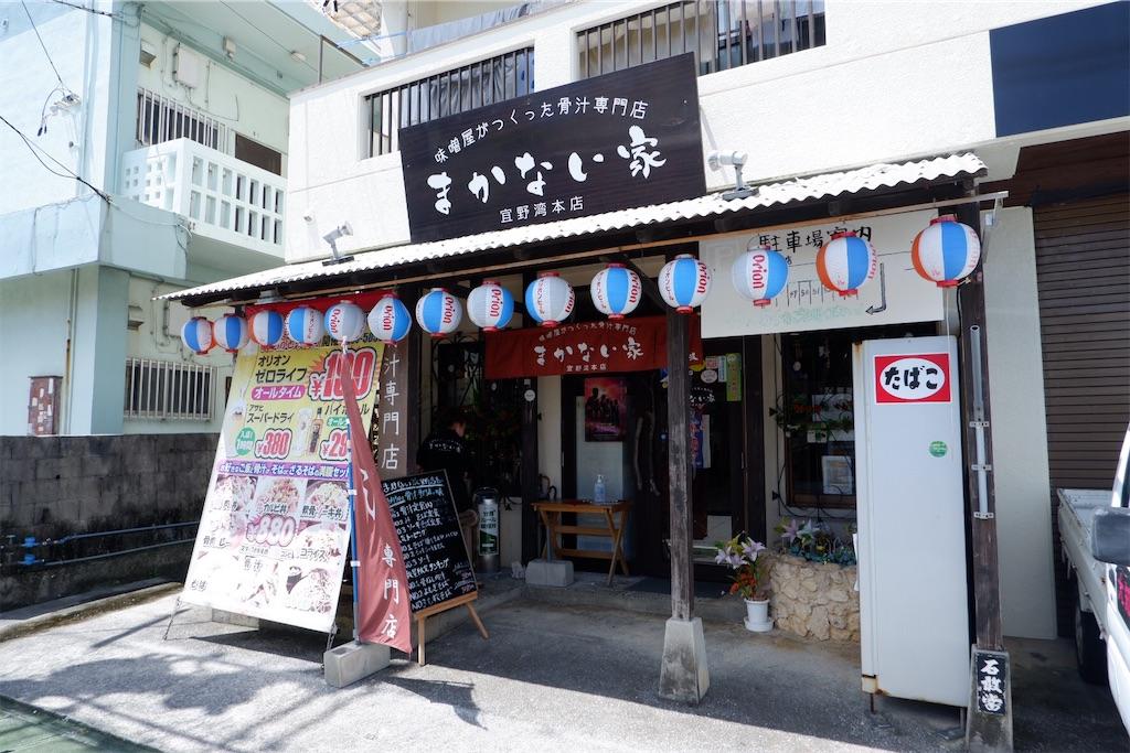 f:id:kazunobu-0915:20200714155549j:image