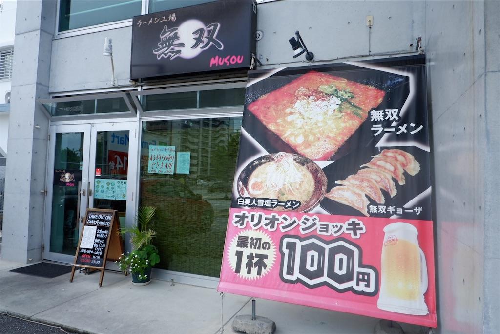 f:id:kazunobu-0915:20200731141634j:image