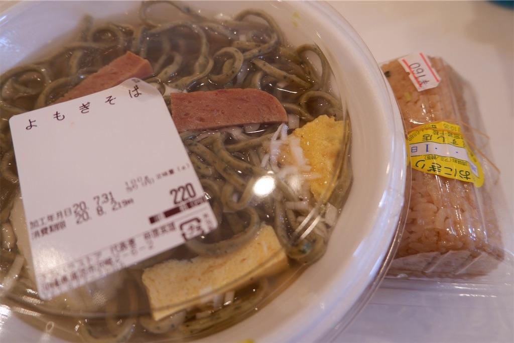 f:id:kazunobu-0915:20200807112318j:image