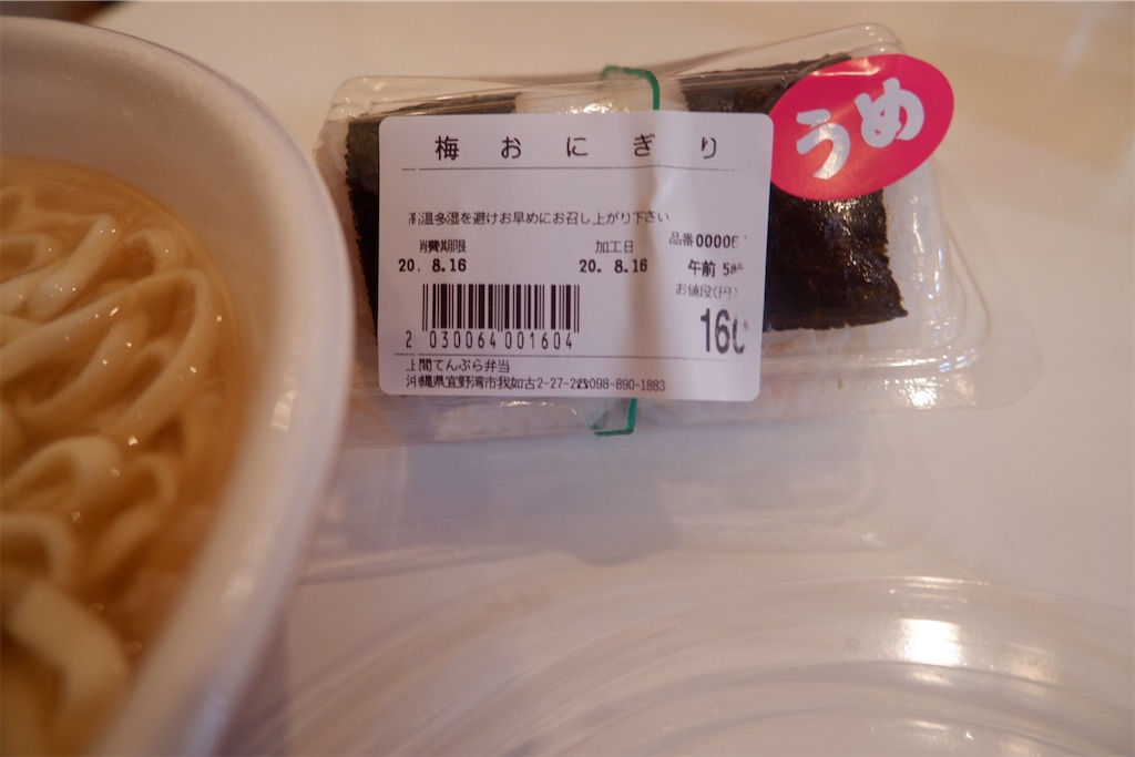 f:id:kazunobu-0915:20200819181816j:image
