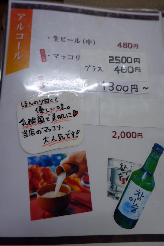 f:id:kazunobu-0915:20200826162943j:image