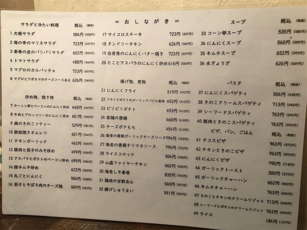 f:id:kazunobu-0915:20201021102519j:image