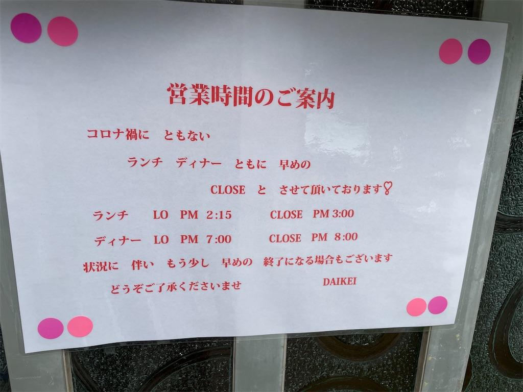 f:id:kazunobu-0915:20210209180826j:image