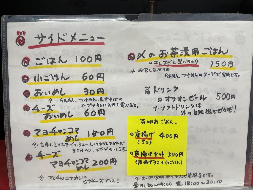 f:id:kazunobu-0915:20210612171645j:image