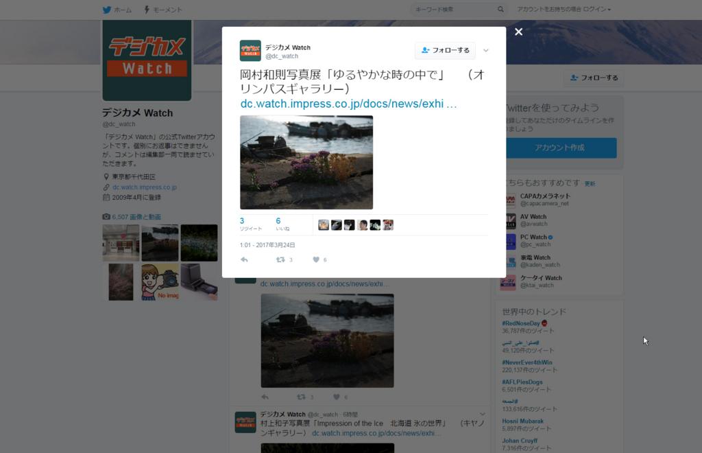 f:id:kazunori-okamura:20170330221223j:plain