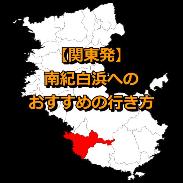 関東から南紀白浜行き方 和歌山地図