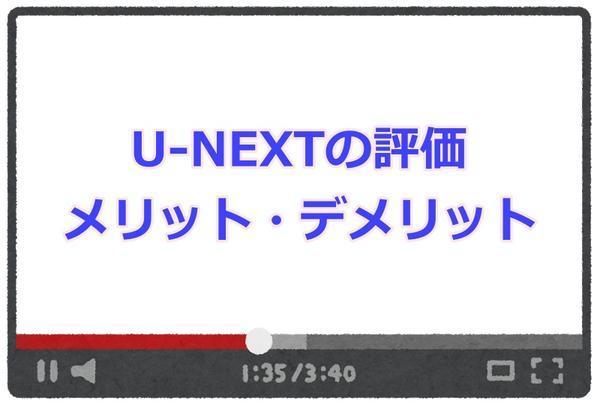 U-NEXT評価