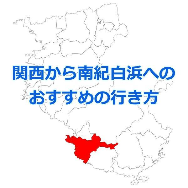 関西から白浜行き方 地図