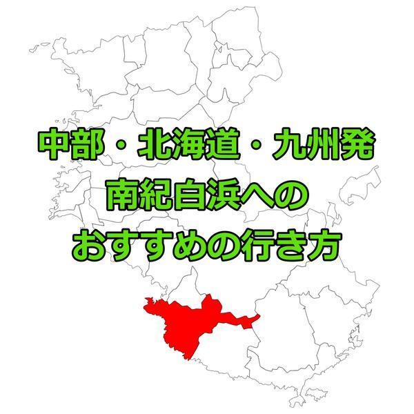 中部・北海道・九州への行き方 和歌山地図