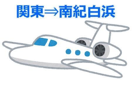 関東から南紀白浜 飛行機画像
