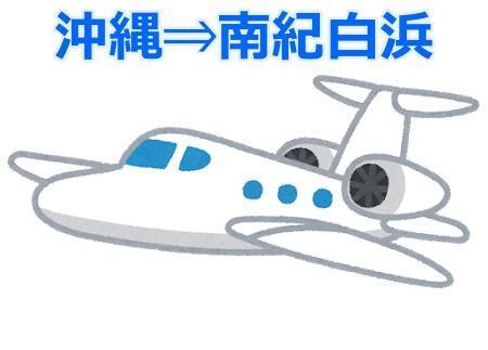 沖縄から南紀白浜 飛行機画像