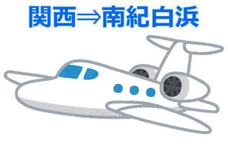 関西から南紀白浜 飛行機画像
