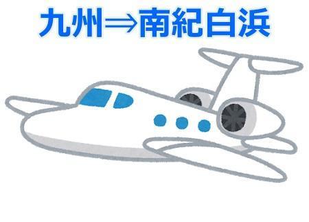 九州から南紀白浜 飛行機画像