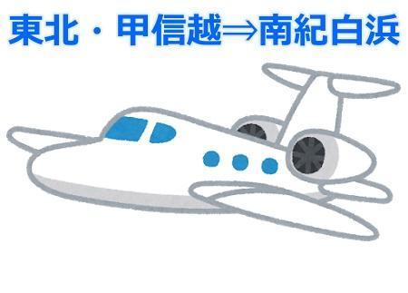 東北・甲信越から南紀白浜 飛行機画像