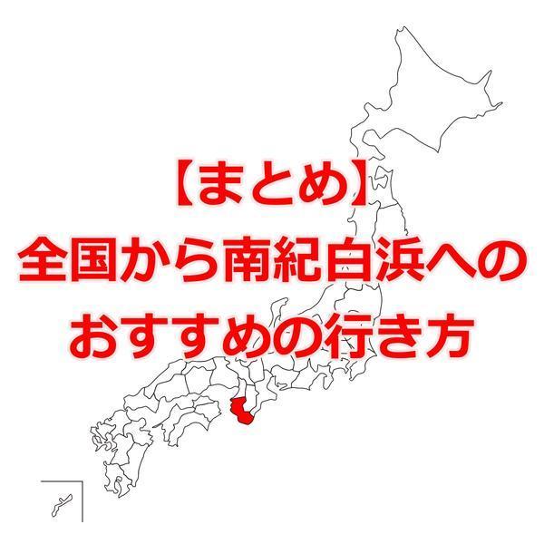 日本地図 全国から南紀白浜行き方まとめ