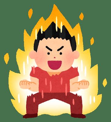 気合で燃える人