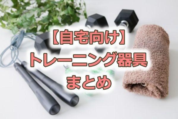 トレーニング器具の画像