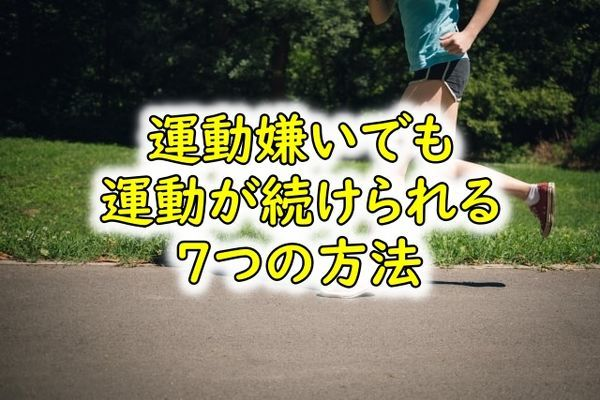 運動タイトルの画像