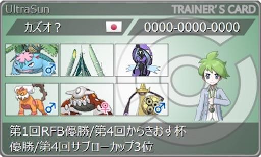 f:id:kazuo_pkpz:20180904195042j:image
