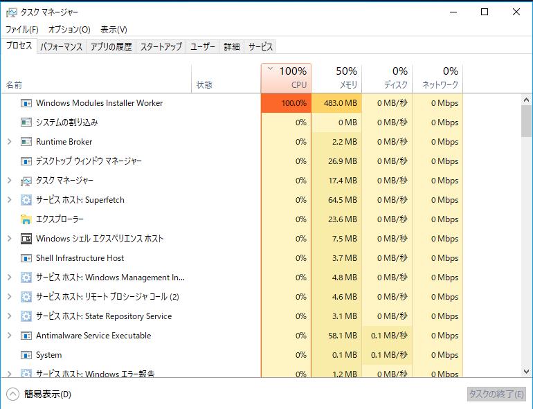 WindowsModulesInstallWorker爆食い