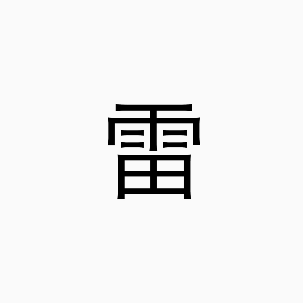 f:id:kazupi421:20161113203408j:plain