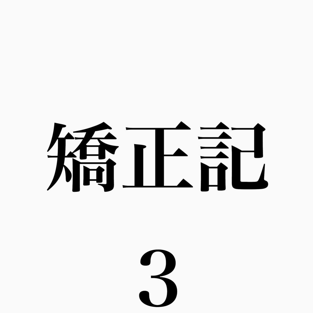 f:id:kazupi421:20161206191224j:plain
