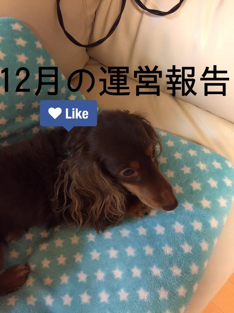 f:id:kazupi421:20161210202309j:plain