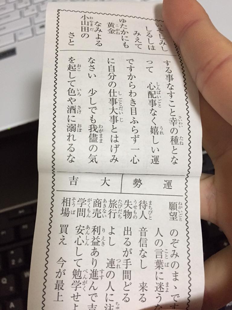 f:id:kazupi421:20170101170602j:plain