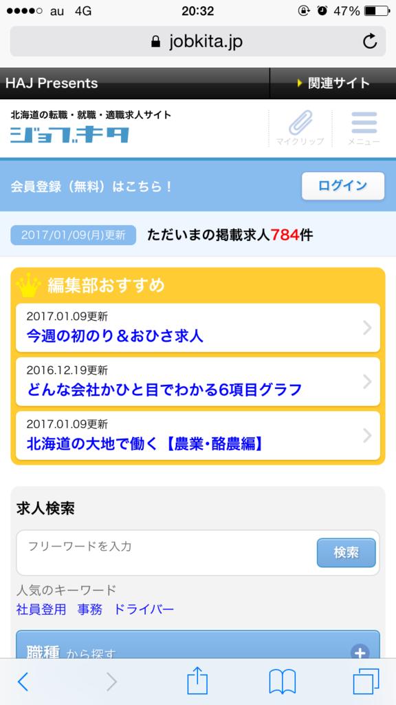 f:id:kazupi421:20170110204142p:plain