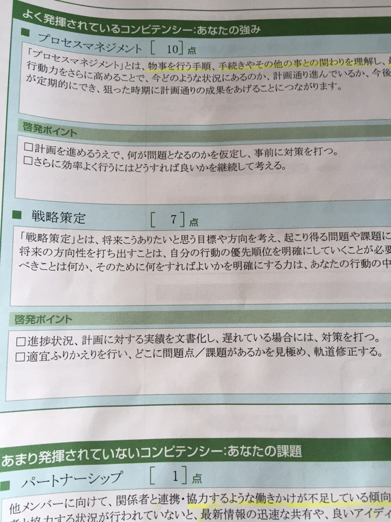 f:id:kazupi421:20170121213837j:plain