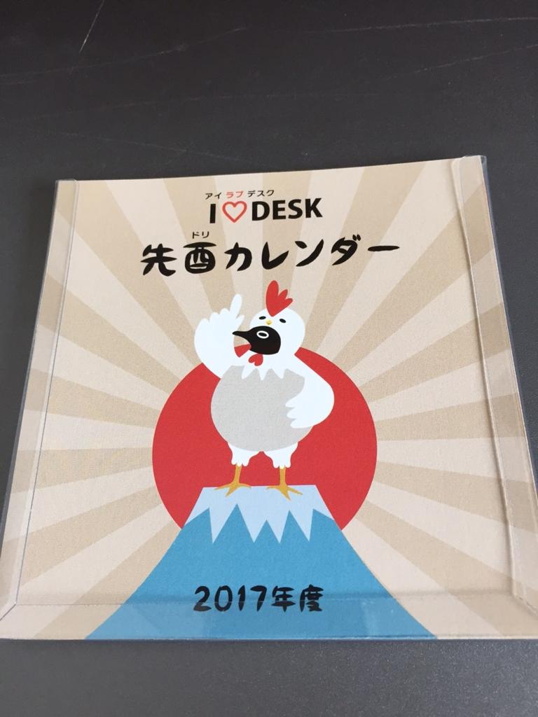 f:id:kazupi421:20170203192119j:plain