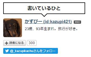 f:id:kazupi421:20170213200208p:plain