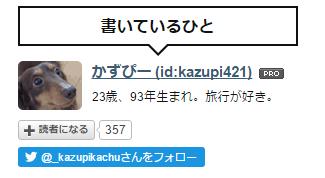 f:id:kazupi421:20170220194959p:plain