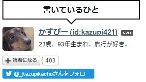 f:id:kazupi421:20170228192950p:plain