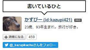 f:id:kazupi421:20170320211301p:plain