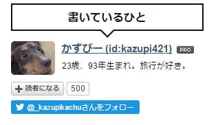f:id:kazupi421:20170402194719p:plain