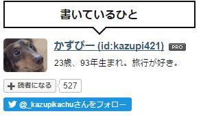 f:id:kazupi421:20170419202208p:plain