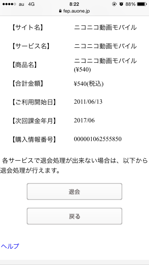 f:id:kazupi421:20170506085519p:plain