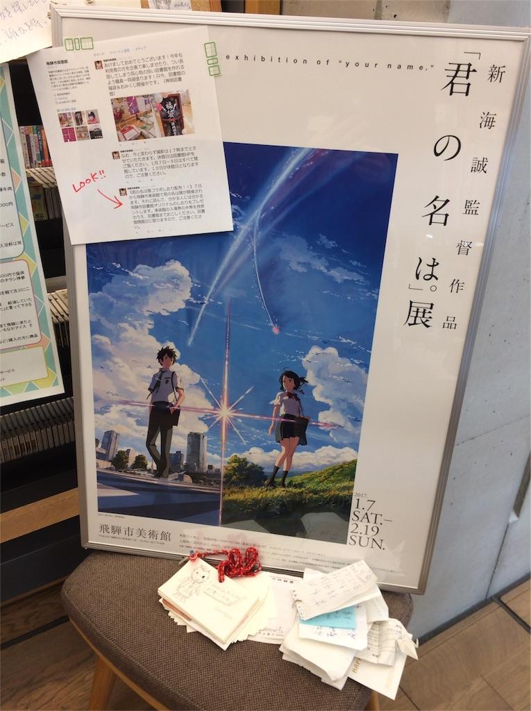 f:id:kazupon0806:20170217110246j:image