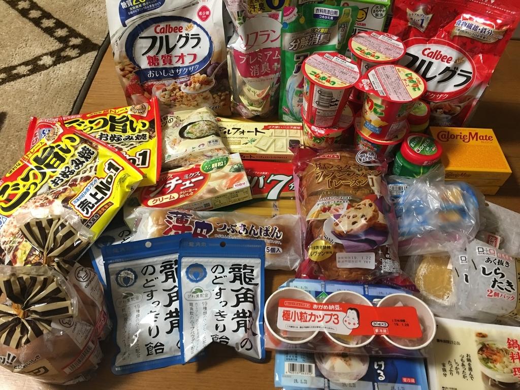 f:id:kazupu-san:20190120210548j:plain